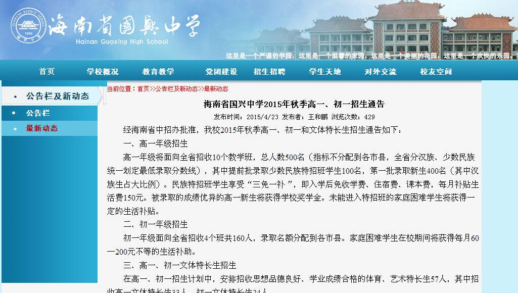 海南国兴中学招足球特长生:高中7人 初中2人
