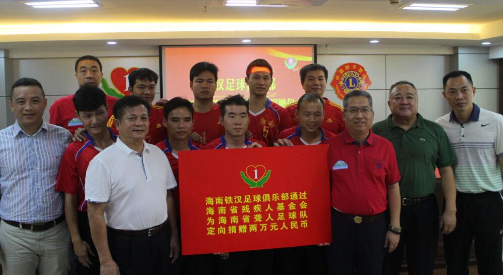 海南铁汉足球队向海南聋人足球队捐赠2万元