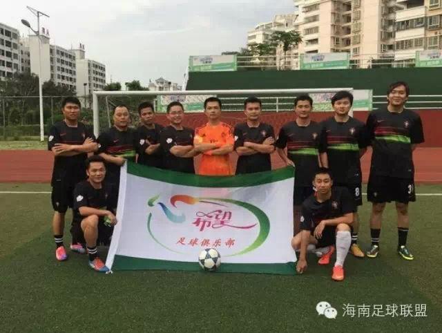 海南8人足球联赛赛制公布 下月6日开赛