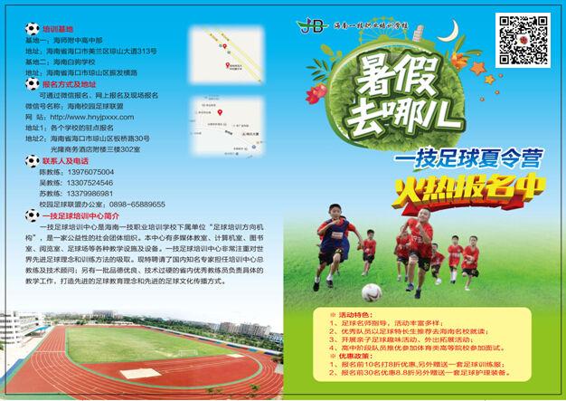 一技足球培训中心《足球夏令营》招生啦