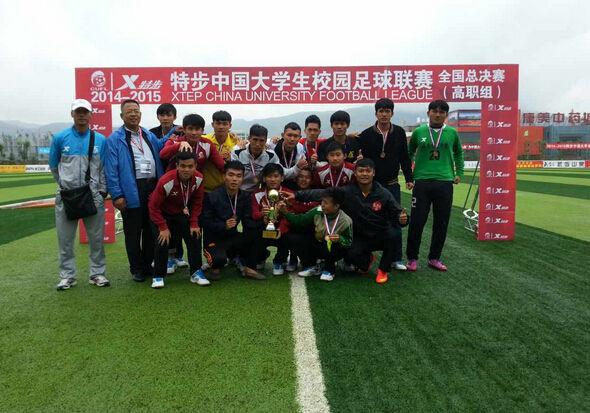 海南经贸职业学院获得大足赛全国第三名