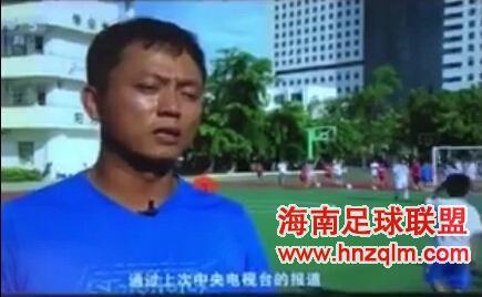 """哇!央5""""谁是球王""""播出海南足球特别节目"""