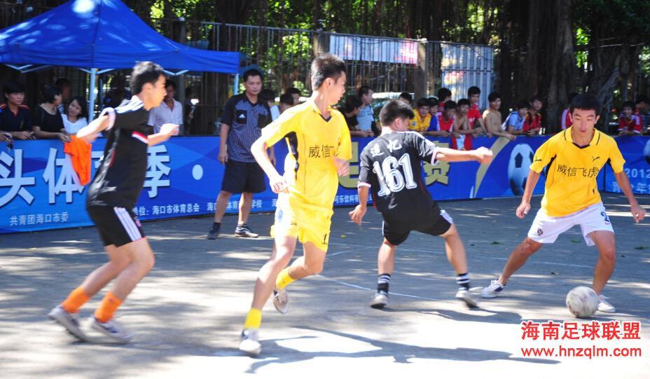 街头体育季三人足球赛报名☞点击报名官网下载电子表格