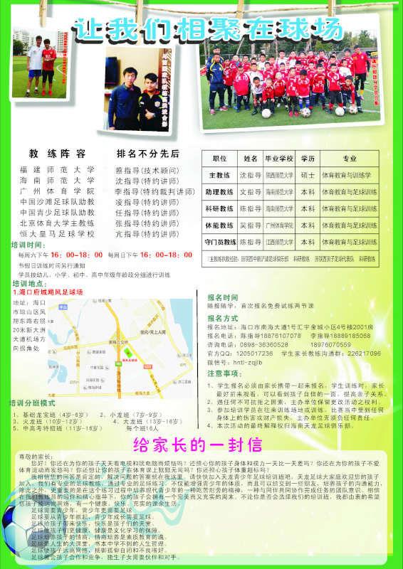 2015年海南天龙足球俱乐部足球培训招生简章