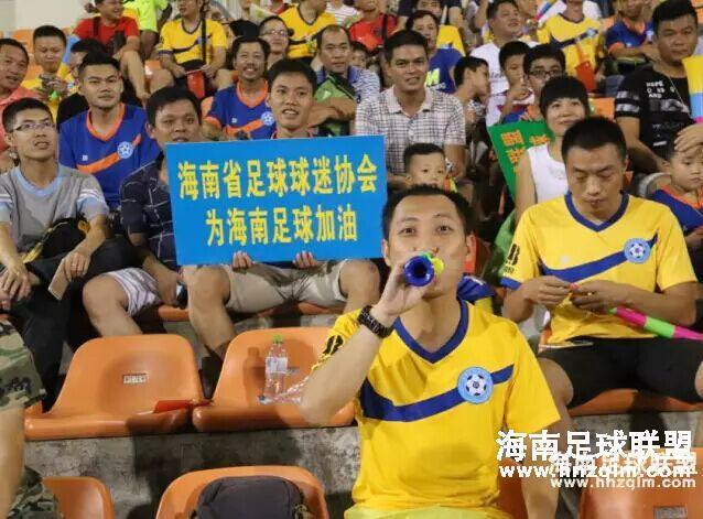【通知】海南省足球球迷协会第二天安排