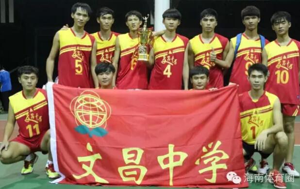 海南省中学生排球赛收官:文昌中学男女队双双夺冠