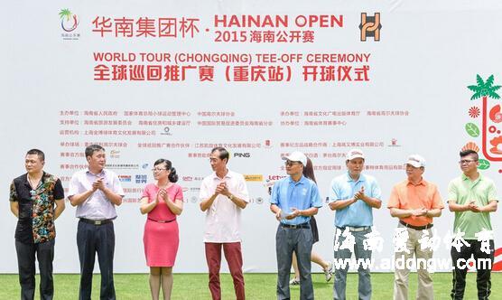 海南公开赛重庆站开杆  与第115届美国公开赛同一天打响