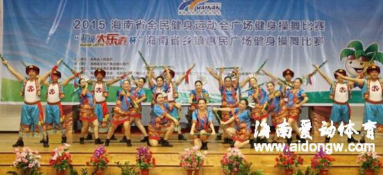 2015海南省全民健身运动会广场健身操舞比赛落幕
