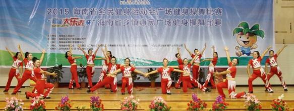 海南省全民健身运动会广场健身操舞比赛