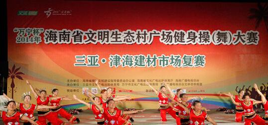 海南文明生态村广场舞大赛南部赛区三亚举行