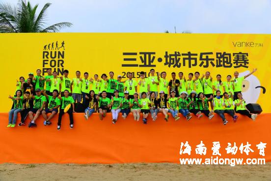 [跑步]2015三亚城市乐跑赛欢乐起跑