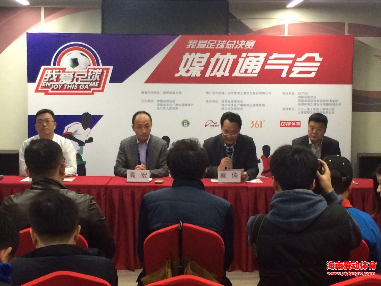 【我爱足球】中国足球民间争霸赛总决赛将于11月26日在海口举行