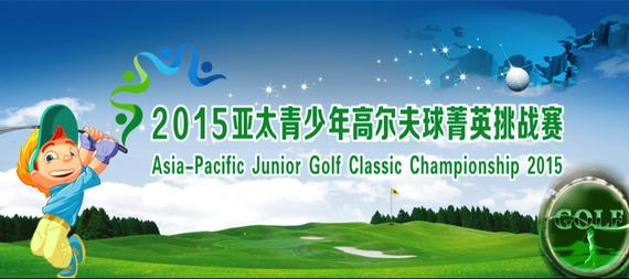 【高尔夫】首届亚太青少年菁英挑战赛将于12月海南开杆