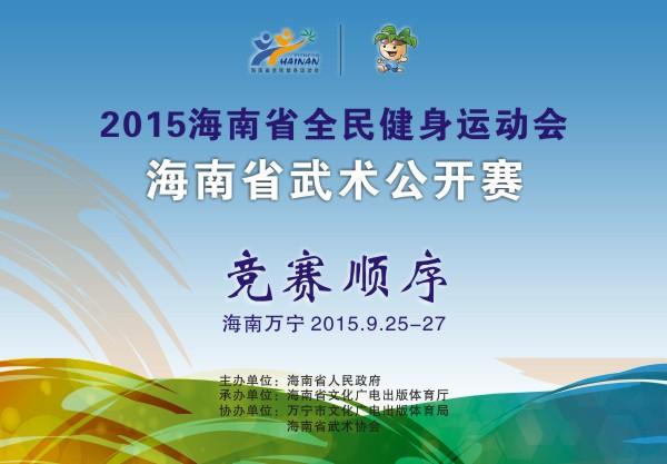 2015海南省武术公开赛竞赛顺序校对通知