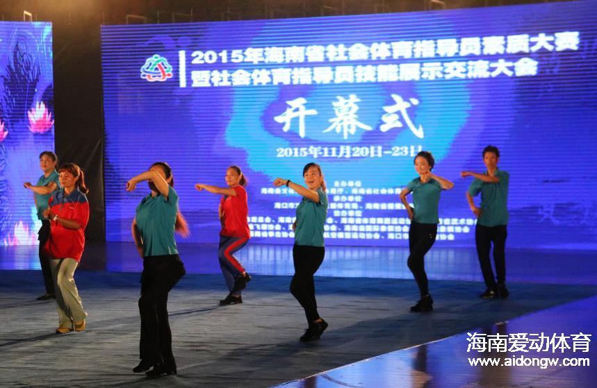 2015年海南省社会体育指导员素质大赛开幕