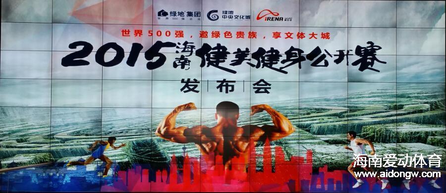 【健美健身】2015年海南省健美健身公开赛下月举行