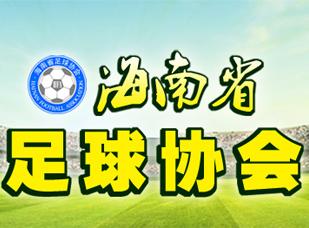 海南省足球协会