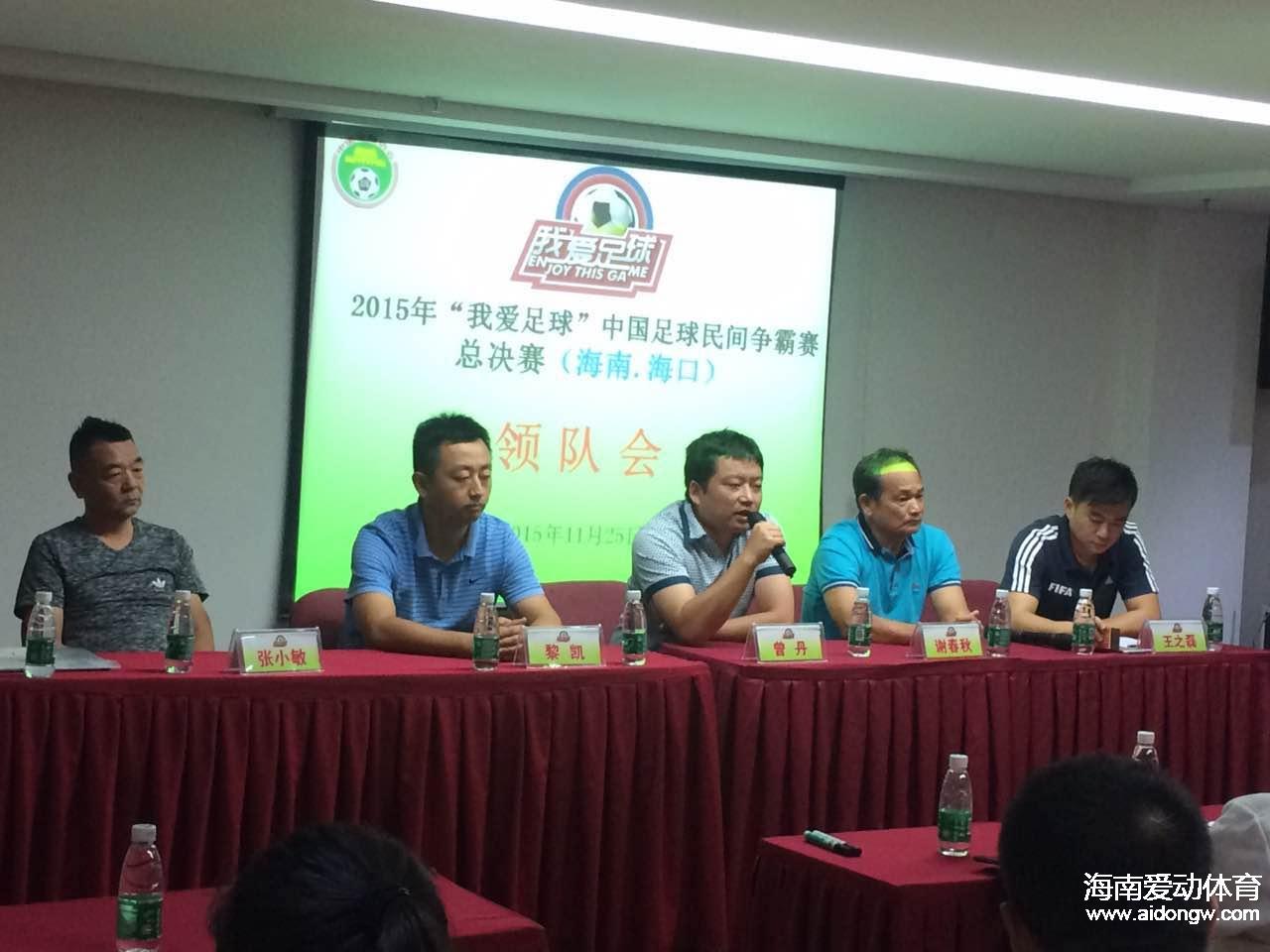 【我爱足球】中国足球民间争霸赛总决赛在海口打响