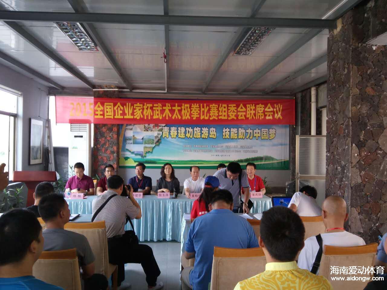 【武术】2015全国企业家杯武术太极拳比赛组委会联席会议召开