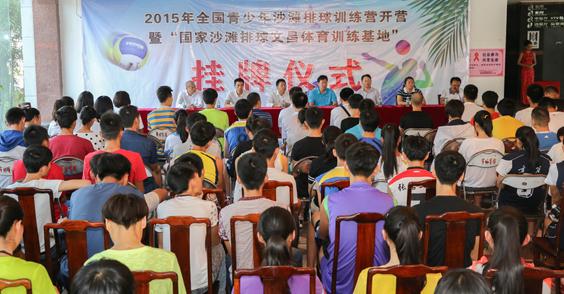 【沙排】国家沙滩排球训练基地在文昌正式挂牌