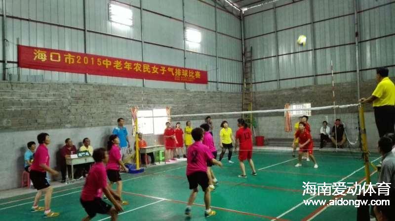 【排球】海口市2015年中老年女子气排球赛落幕