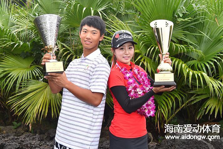 【高尔夫】2015海南公开赛收官:陈逸龙、宋依霖分获国际业余总决赛男女子组冠军