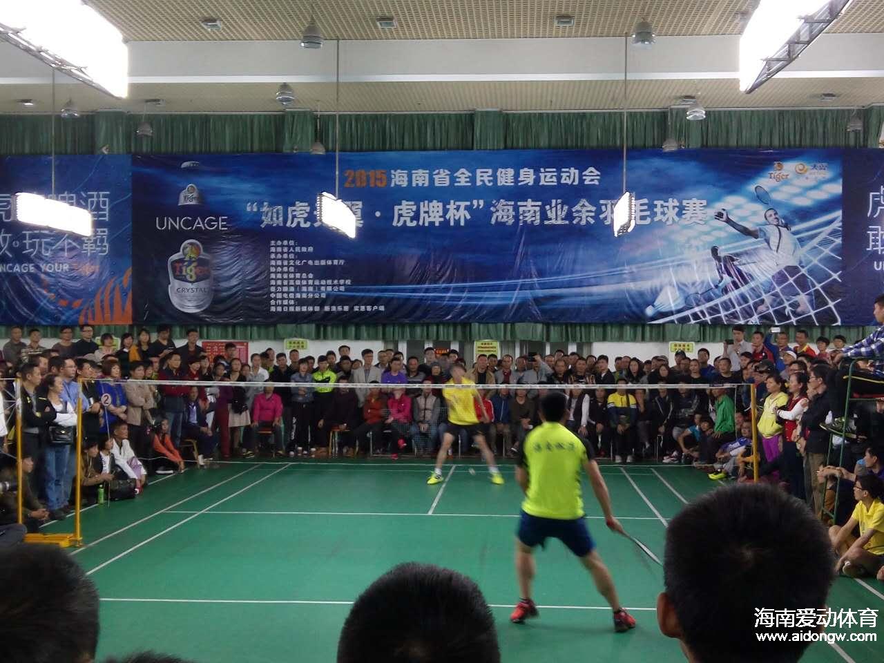 """【羽毛球】""""虎牌杯""""海南业余羽毛球赛完美收拍"""