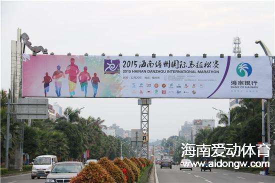 【跑步】倒计时!儋州国际马拉松进入最后备战状态