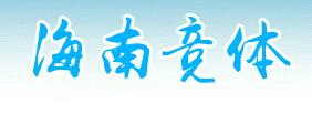 海南省高级体育运动技术学校