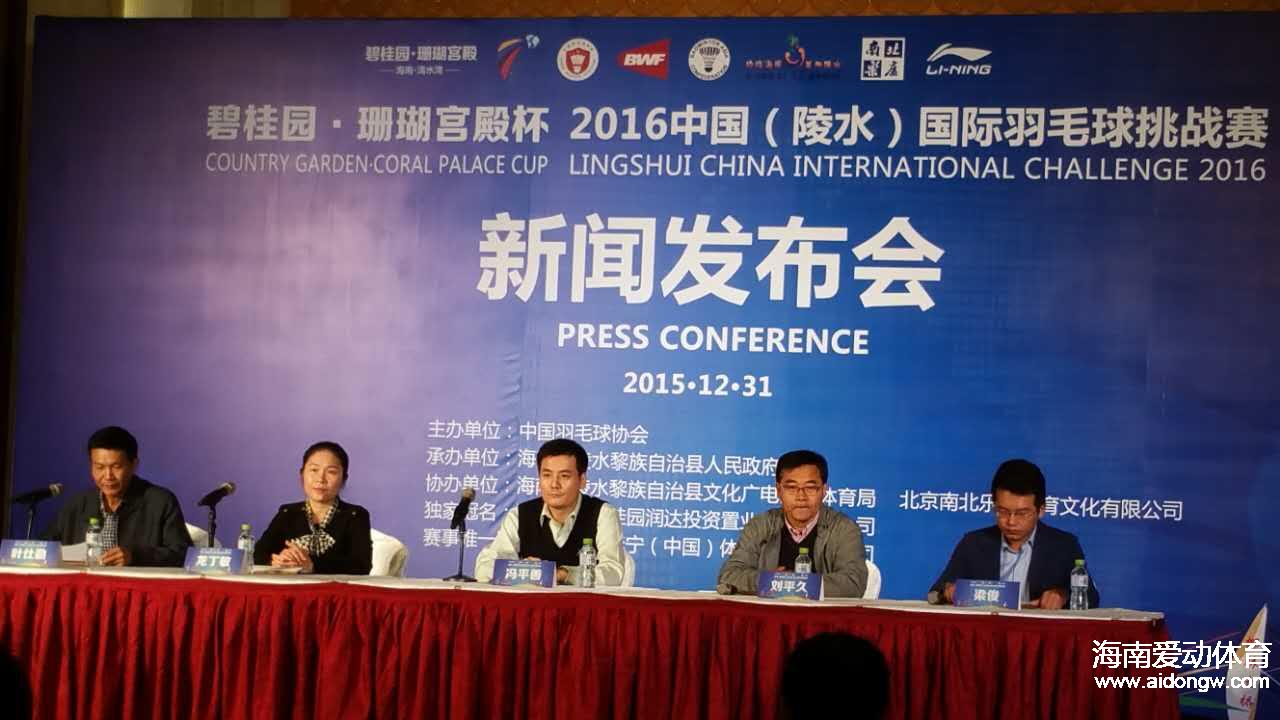 2016年中国(陵水)国际羽毛球挑战赛1月19日挥拍