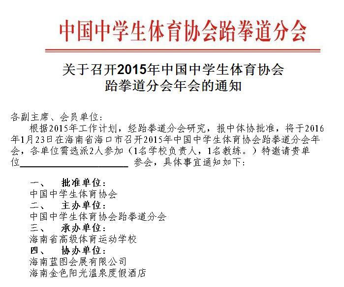 2015年中国中学生体育协会跆拳道分会年会将于1月23日在海口举行