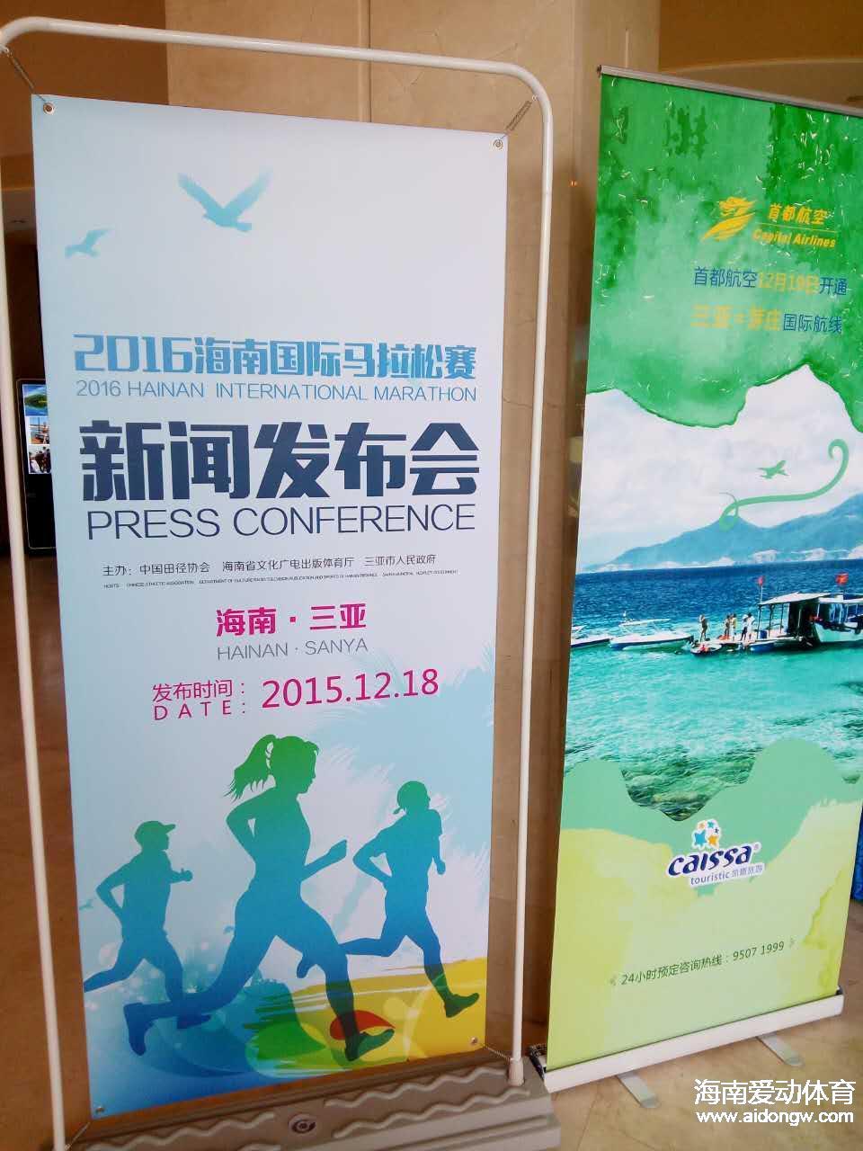 【跑步】海南国际马拉松赛事合作运营商确定