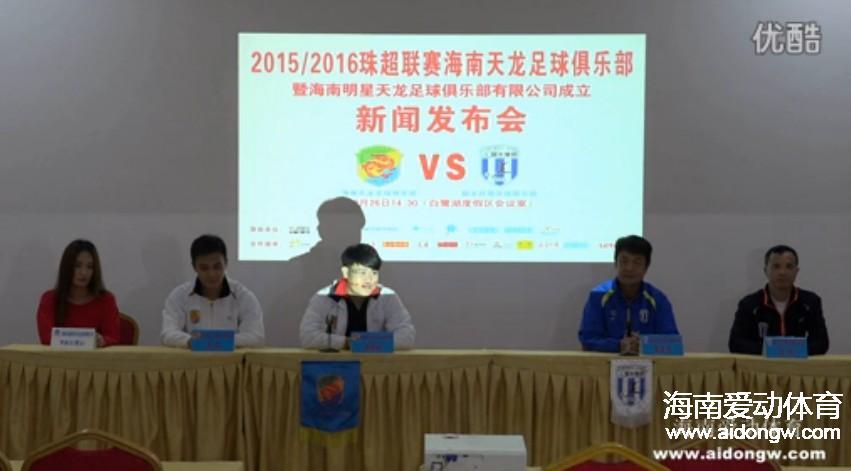 【视频】海南天龙VS韶关丹霞赛前新闻发布会