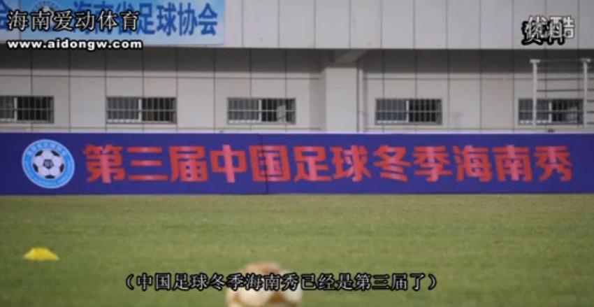【视频】海南足协副主席黎凯畅谈冬季秀