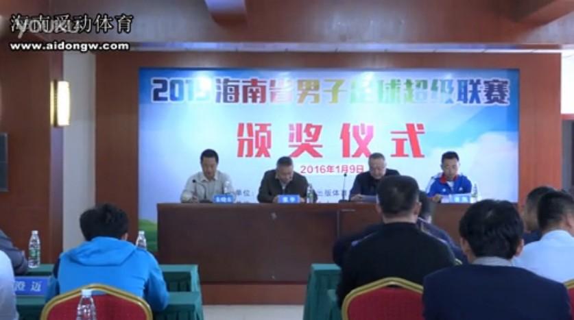 【视频】海南省男子足球超级联赛颁奖典礼