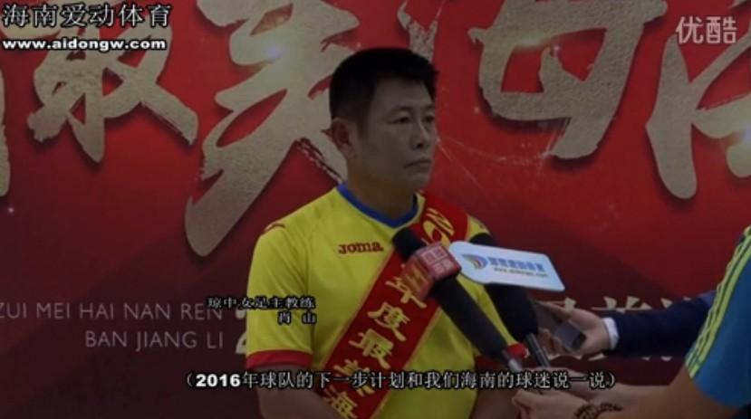 【视频】琼中女足主教练接受采访  女足队员拜年