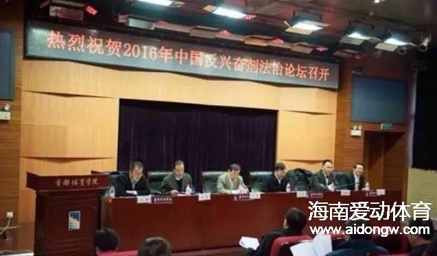 2016年中国反兴奋剂法治论坛在京召开