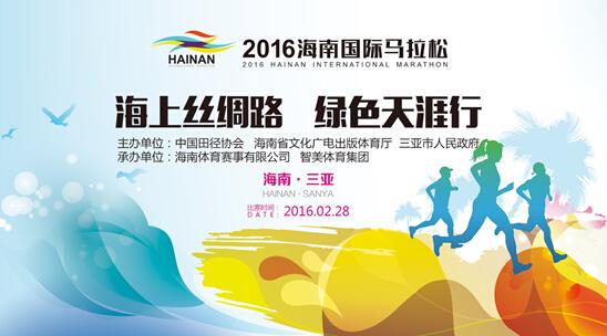 """""""海上丝绸路 绿色天涯行""""2016海南国际马拉松赛口号公布"""