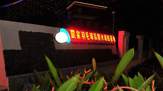 海南陵水申办2016年中国羽毛球协会全民健身赛事承办地点