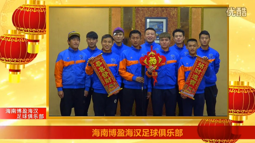 【视频】海南海汉 海南天龙 海南西盟 海南省跆拳道队 拳击队给海南省人民拜年