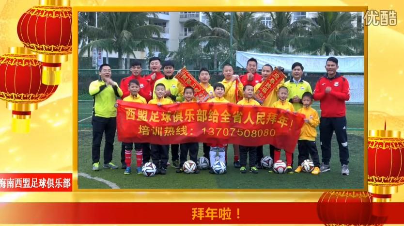 【视频】海南西盟足球俱乐部给海南省人民拜年