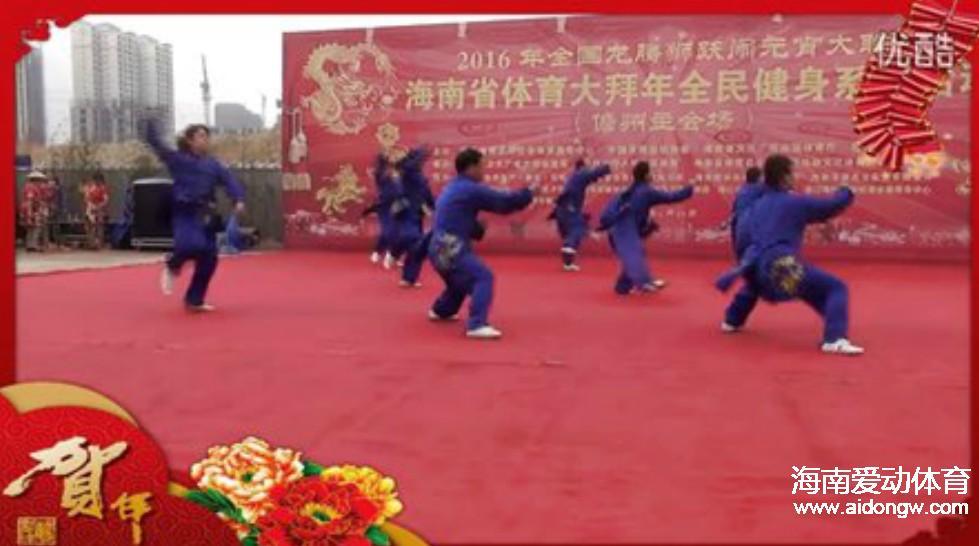 【视频】海南省体育大拜年系列活动