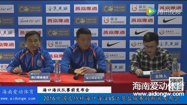 【视频】2016中国足协杯海口海汉队赛前新闻发布会