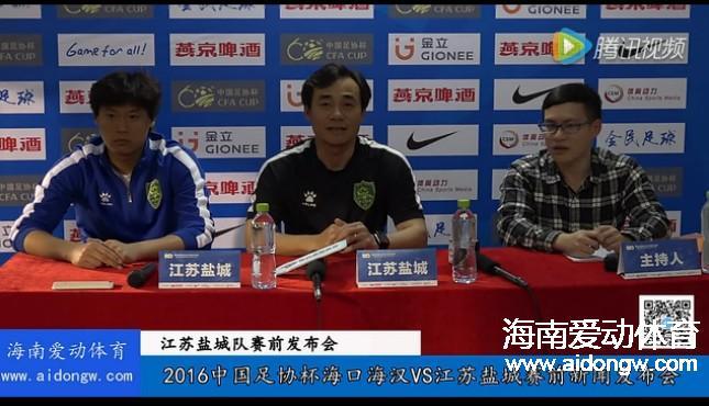 【视频】2016中国足协杯江苏盐城赛前新闻发布会