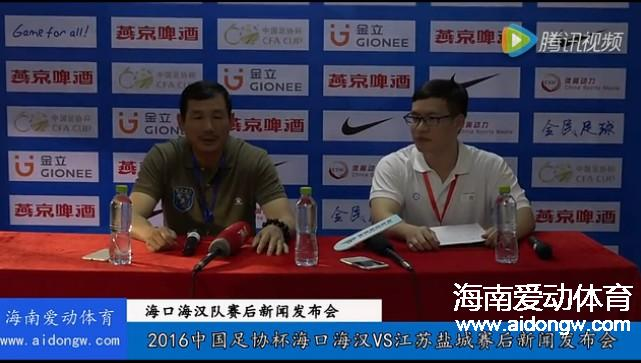 【视频】2016中国足协杯海口海汉队赛后新闻发布会