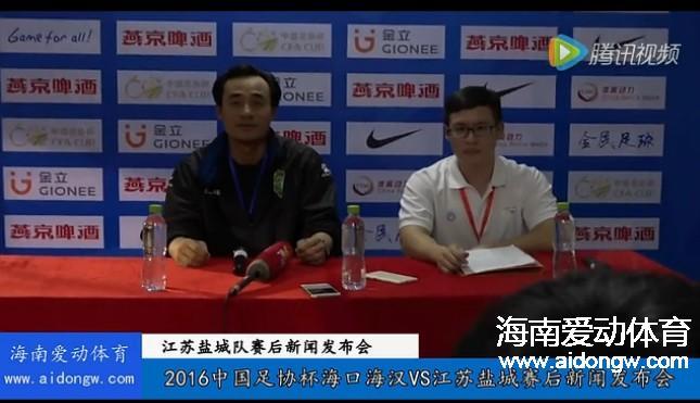 【视频】2016中国足协杯江苏盐城队赛后新闻发布会