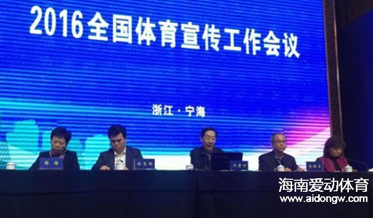 2016年全国体育宣传工作会议召开 冯建中:全民健身宣传要重在形成氛围