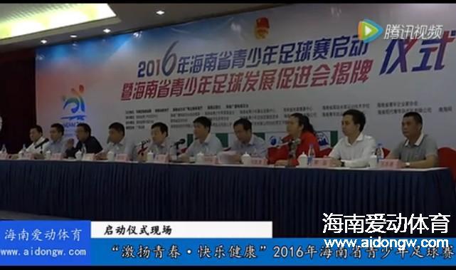 """【视频】""""激扬青春·快乐健康""""2016年海南省青少年足球赛启动"""