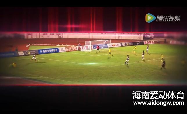 【视频】中国足协杯第二轮海口博盈海汉VS深圳佳兆业比赛预告
