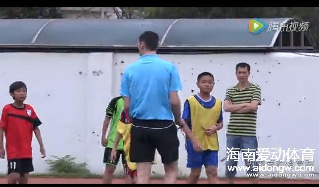 【视频】海南省U13训练、U15教学赛